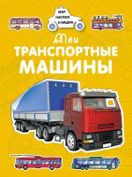 Крюковский Андрей Мои транспортные машины 978-5-389-15377-6