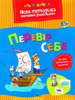 Земцова Ольга ПЕРЕВІР СЕБЕ 978-617-526-546-8
