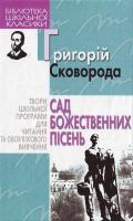 Сковорода Г. Сад божественних пісень. 966-661-726-9