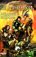 Дяченки Марина та Сергій Мідний король 978-966-03-4131-9