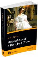 Бронте Анна Незнайомка з Вілдфел-Холу 978-617-7409-53-2