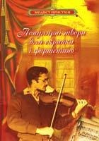 Присухін Модест Іванович Популярні твори для скрипки і фортепіано 979-0-707579-23-7