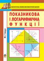 Гайдук Марія Іванівна Показникова і логарифмічна функції. Навчальний посібник 978-966-10-2892-9