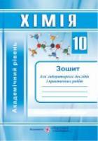 Дячук Л. Зошит для практичних і лабораторних робіт з хімії. 10 клас. Академічний рівень 978-966-07-1685-8