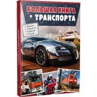 Жученко М.С. Большая книга транспорта 978-617-690-652-0