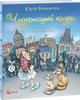 Юрій Винничук Чудернацькі казки 978-966-03-7696-0