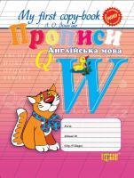 Зінов'єва Л. My first copy-book. Прописи. Англійська мова 978-617-030-206-9