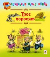 Литвиненко Євген Петрович Троє поросят: казки (Жовта) 978-966-10-1108-2