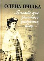 Пчілка Олена «Золоті дні золотого дитячого віку...» : автобіографічний нарис 978-966-01-0543-0