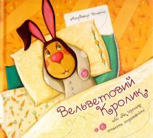 Вільямс Марджері Вельветовий Кролик, або Як іграшки стають справжніми 978-617-690-437-3