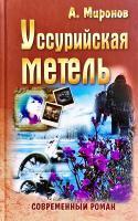 Миронов Александр Уссурийская метель 978-985-549-550-6