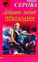 Серова Марина Девушки любят похолоднее 978-5-699-55519-2