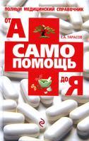 Е. А. Тарасов Самопомощь от А до Я 978-5-699-32182-7
