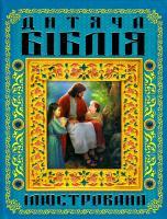 Хаткіна Марія Дитяча Біблія ілюстрована 978-617-7277-97-1
