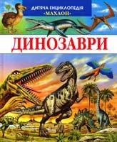 Динозаври 978-966-605-229-5