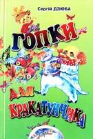 Дзюба Сергій Гопки для Кракатунчика 966-502-176-1