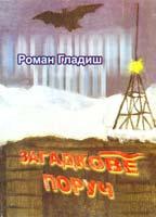 Гладиш Роман Загадкове поруч 978-966-665-534-2