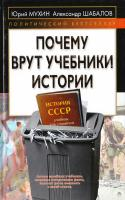 Мухин Юрий, Шабалов Александр Почему врут учебники истории 978-5-9265-0775-8