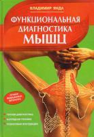 Янда Владимир Функциональная диагностика мышц 978-5-699-41595-3
