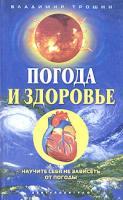 Владимир Трошин Погода и здоровье. Научите себя не зависеть от погоды 5-9524-0593-2