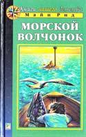 Майн Рид Морской волчонок 5-88215-708-0