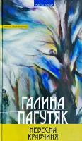 Пагутяк Галина Небесна кравчиня. Книга беззахисності: Романи, повісті 978-966-441-473-6