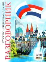 Таланов Олег Русско-нидерландский разговорник 978-966-498-227-3