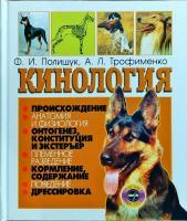 Алексей Трофименко, Феликс Полищук Кинология 978-966-569-244-7