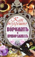 Священник Александр Лазебный Как безгрешно ворожить и привораживать 978-617-08-0312-2