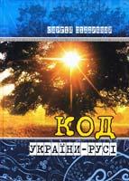 Піддубний Сергій Код України-Русі 978-966-634-635-6