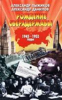 Александр Пыжиков, Александр Данилов Рождение сверхдержавы. 1945 - 1953 годы 5-224-03309-8