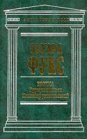 Эдуард Фукс Erotica. Буржуазный век. Конвейер удовольствий 5-9256-0125-4