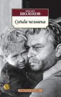 Шолохов Михаил Судьба человека 978-5-389-09472-7