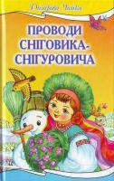 Дніпрова Чайка Проводи Сніговика-Снігуровича 966-661-710-2