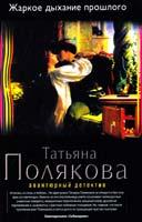 Полякова Татьяна Жаркое дыхание прошлого 978-5-699-79334-1