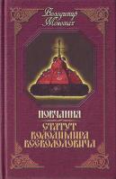 Володимир Мономах. Повчання; Статут Володимира Всеволодовича 966-608-516-х