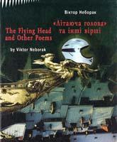 Неборак Віктор «Літаюча голова» та інші вірші 966-8399-02-1