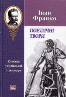 Франко Іван Поетичні твори 966-8263-38-3