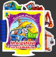 Курмашев Рінат Дитинчин пазл. Машини на будівництві 978-966-313-860-2