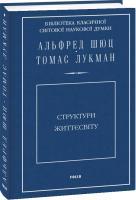 Шюц Альфред, Лукман Томас Структури життєсвіту 978-966-03-8490-3