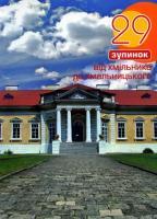 Малаков Дмитро 29 зупинок від Хмільника до Хмельницького 978-966-465-249-7