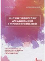 Мартиненко Ірина Інклюзивне навчання. Комунікативний тренінг для дошкільників з порушеннями мовлення 978-966-945-027-2