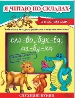 Курганова Наталія Я читаю по складах 978-966-14-6554-0