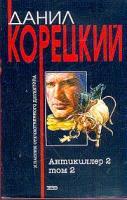 Корецкий Д.А. Антикиллер 2: Роман: В 2 тт: Т. 2 5-699-07153-9