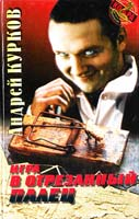 Курков Андрей Игра в отрезанный палец 966-03-0601-6