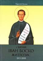 Боско Терезій Святий Іван Боско. Життєпис (1815-1888) 978-966-395-859-0