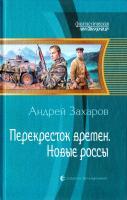 Захаров Андрей Перекресток времен. Новые россы 978-5-9922-1273-0