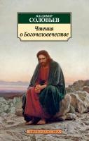 Соловьев Владимир Чтения о Богочеловечестве 978-5-389-07295-4
