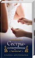 Арсеньева Елена Сестры-соперницы 978-617-7764-10-5