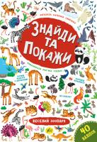 Смирнова К. В. Знайди та покажи — Веселий зоопарк 978-966-284-919-6